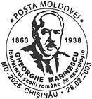 Gheorghe Marinescu - 140th Birth Anniversary 2003