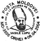 Enthronement of Vasile Lupu as the Prince of Moldavia - 370th Anniversary