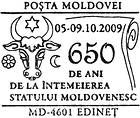 Edineț: 650 Years Since the Foundation of the State of Moldavia 2009