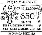 Rezina: 650 Years Since the Foundation of the State of Moldavia 2009