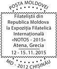 Philatelists from the Republic of Moldova at the International Philatelic Exhibition «NOTOS 2015», Athens, Greece 2015