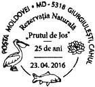 Lower Prut Nature Reserve - 25th Anniversary 2016