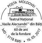 Национальный театр «Василе Александри»в Бельцах - 60 лет