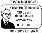 Alexandru Plămădeală - 130th Birth Anniversary 2018