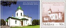 № - P160 - Church of the Virgin Birth (The Mazarache Church), Chișinău - 260th Anniversary