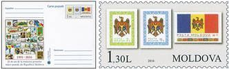 № - P196 - First Postage Stamps of the Republic of Moldova - 25th Anniversary