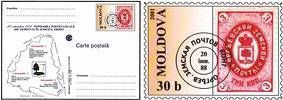 № - P96 - Zemstvo (Local) Postage Stamps of Orhei - 130th Anniversary