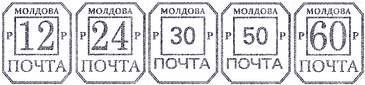 Numerical Tariff Stamps Inscribed «МОЛДОВА ПОЧТА» on Various Envelopes