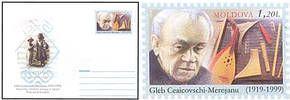 Gleb Ceaicovschi-Mereşanu - 90th Birth Anniversary