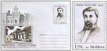 Vladimir Hertza (1868-1924). Lawyer, Politician, Mayor of Chisinau (1918-1919). 150th Birth Anniversary