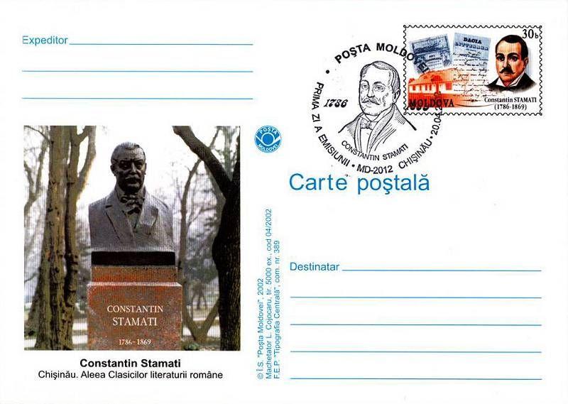 Postcard: Alley of Classical Romanian Literature in Chișinău: Constantin Stamati (Address Side)