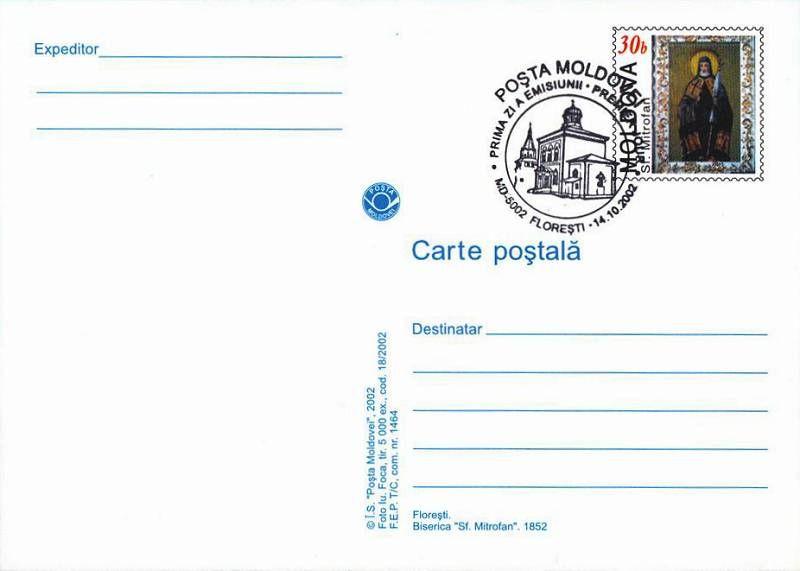 Postcard: St. Mitrofan Church, Floresti (1852) (Address Side)