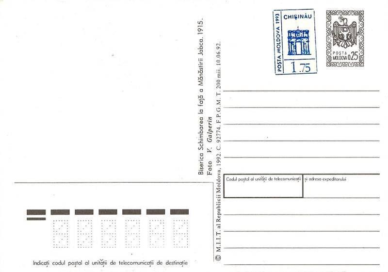 Postcard: Church of The Transfiguration, Japca Monastery (№ P2f) (Address Side)