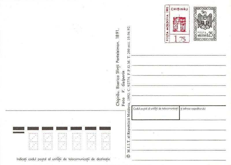 Postcard: Church of Saint Panteleimon, Chișinău (№ P2e) (Address Side)