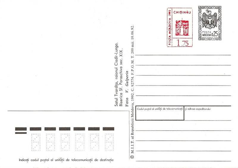 Postcard: Church of Saint Parascheva, Ciadâr-Lunga (№ P2g) (Address Side)