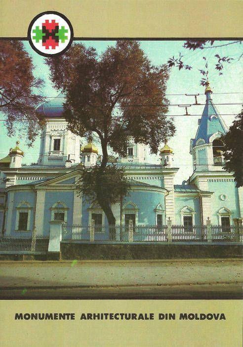 Postcard: Cathedral of Saint Tiron, Chișinău (№ P2c) (Picture Side)
