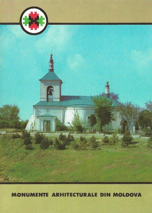 Postcard: Church of the Saints (the Holy Emperors) Constantine and Helena, Chișinău (№ P2d) (Picture Side)
