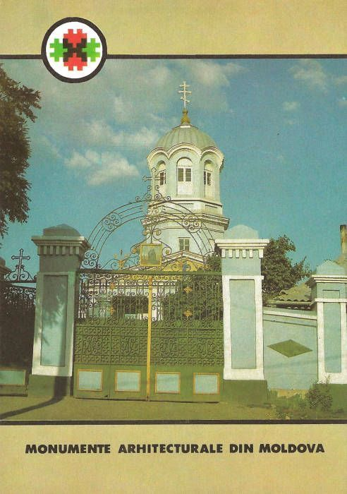 Postcard: Church of Saint Parascheva, Ciadâr-Lunga (№ P2g) (Picture Side)