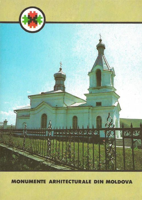 Postcard: Church of the Assumption, Butuceni, Orhei (№ P2i) (Picture Side)