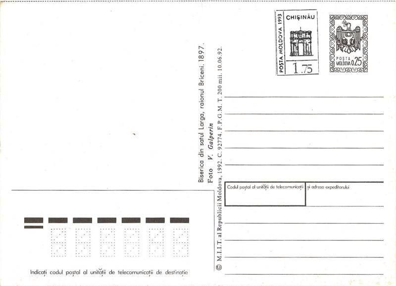 Postcard: Larga Village Church, Briceni District (№ P2j) (Address Side)