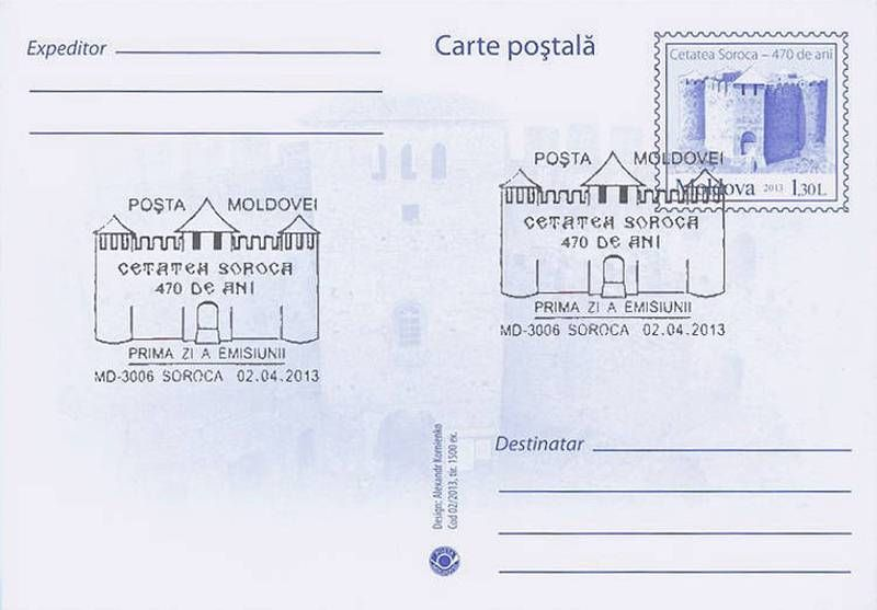 Postcard: Soroca Fortress (1543). Type 1: First Day Cancellation With Text «PRIMA ZI A EMISIUNII» (Address Side)