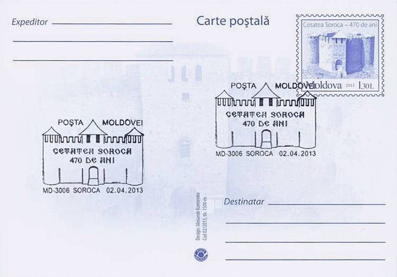Postcard: Soroca Fortress (1543). Type 2: First Day Cancellation Without Text «PRIMA ZI A EMISIUNII» (Address Side)