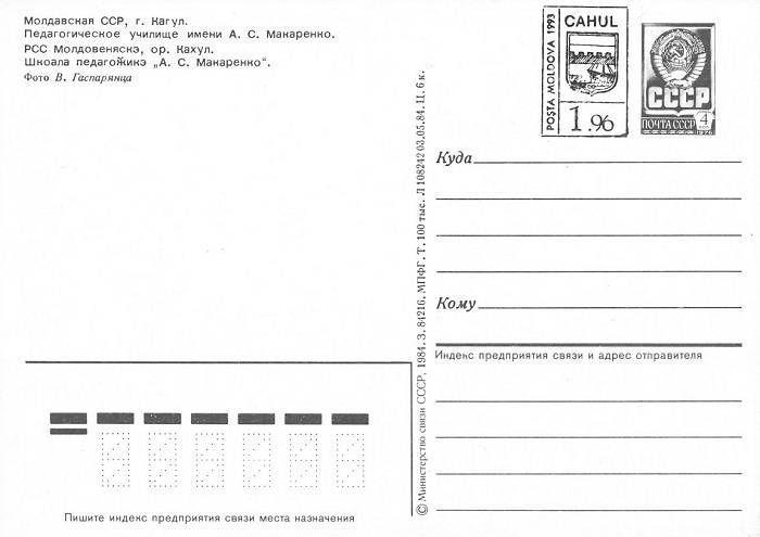 Postcard: Moldavian SSR: Cahul. Pedagogical School Makarenko (Address Side)