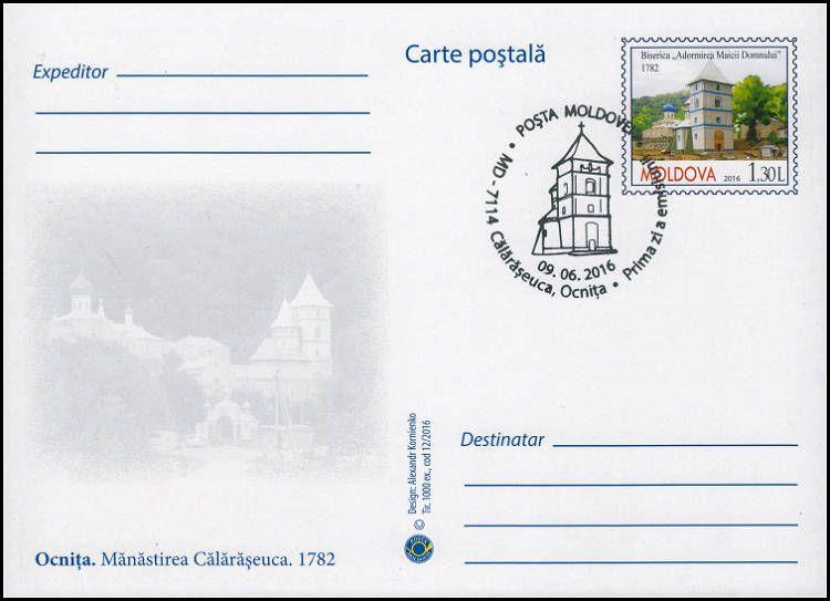 Postcard: Călărășeuca Monastery (Address Side)