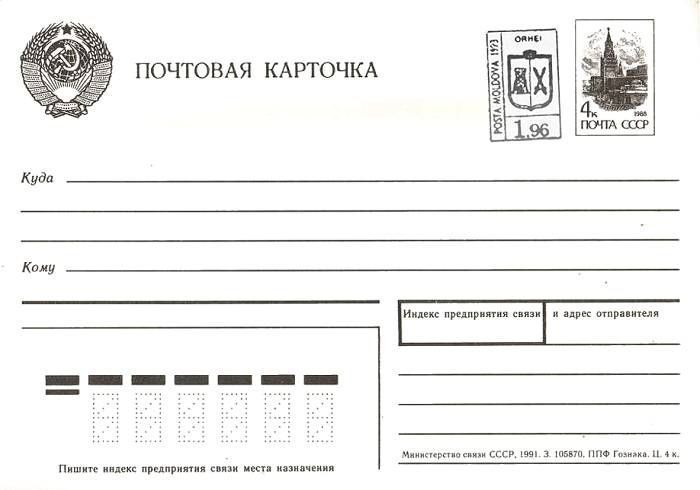 Postcard: Arms of the USSR (Address Side)