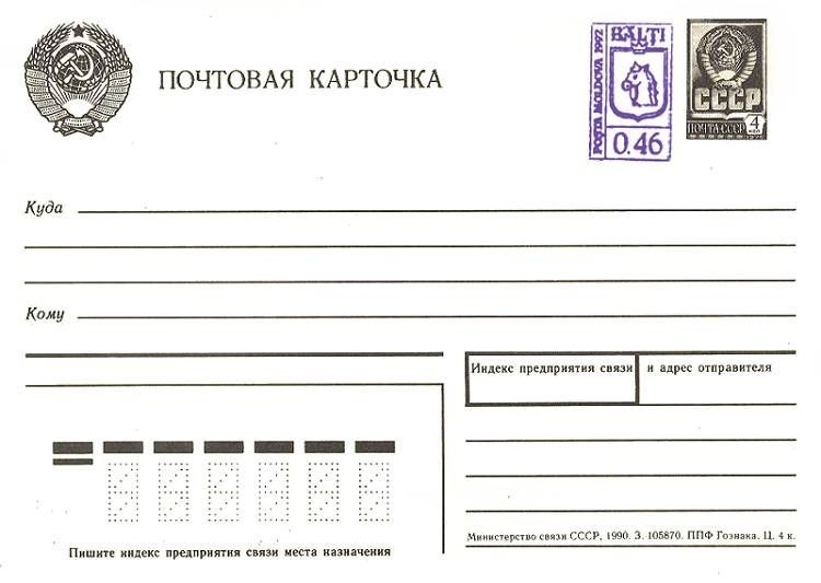Postcard: Any 4 Kopeck Postcard of the USSR (An Example is Illustrated) (Address Side)