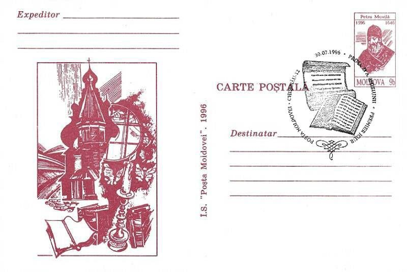 Postcard: Allegory of the Life and Works of Petru Movilă (Address Side)