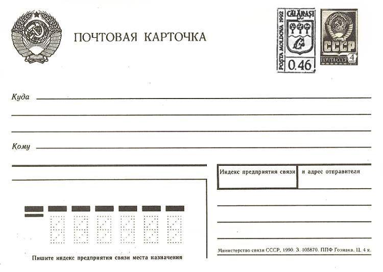 Открытка с почтовым адресом 542