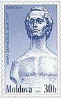 № P123 - Mihai Eminescu. Bust. Soroca