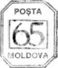 «POȘTA / 65 / MOLDOVA» (Identical to the Tariff Stamp on Envelope № U5)