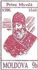 № P82 - Petru Movilă (1596-1646). Theologian and Writer. Metropolitan of Kiev