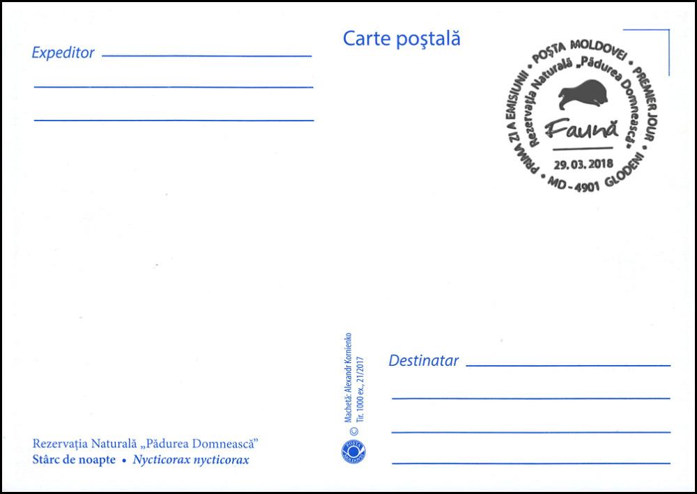 № 1037 MC1 - Black-Crowned Night Heron (Nycticorax nycticorax)