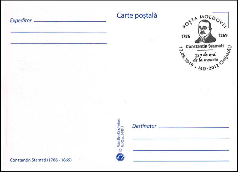 № 1081 MC1 - Constantin Stamati (1786-1869)