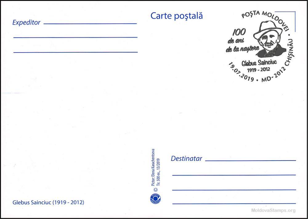 № 1083 MC2 - Glebus Sainciuc (1919-2012)