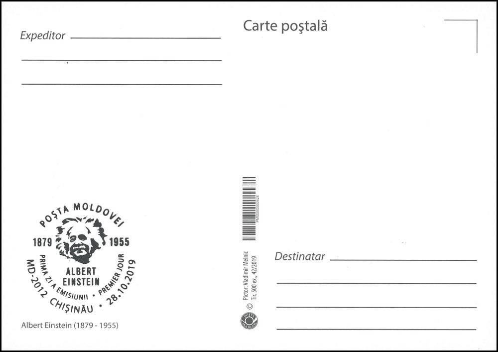 № 1120 MC1 - Albert Einstein (1879-1955)
