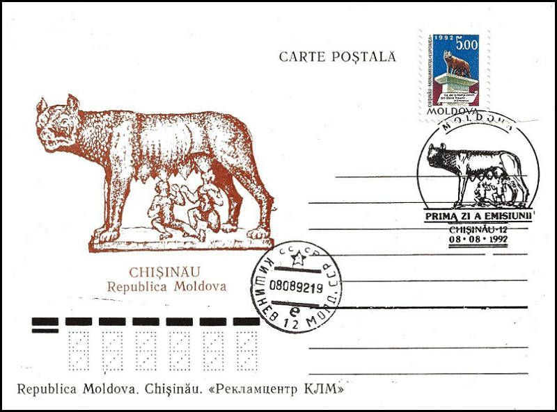 Cachet: Statue of the Roman She-Wolf with Romulus and Remus - Chişinău