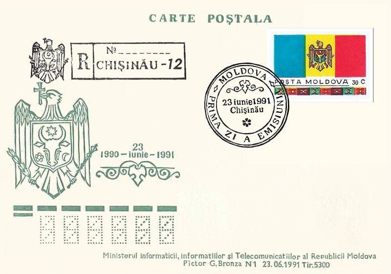 Cachet: State Arms of Moldova. Postcard: Series I / White. Cancellation: Type I