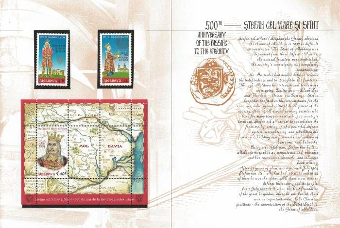 № 489-491 PF - Seal of Stefan cel Mare