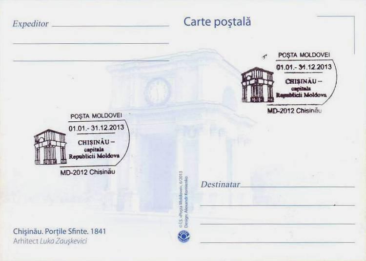 № 539 MC2 - Triumphal Arch (Holy Gates). Chişinău