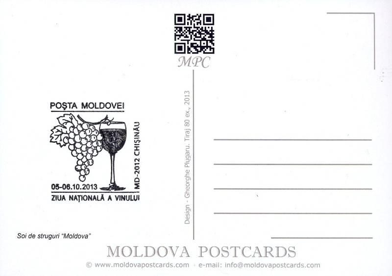 № 676 MC2 - «Moldova» Grapes