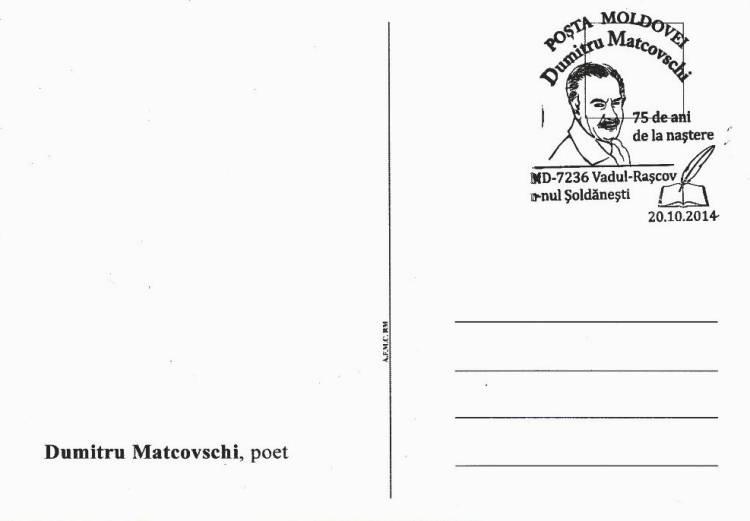 № 871 MC3 - Dumitru Matcovschi (1939-2013)
