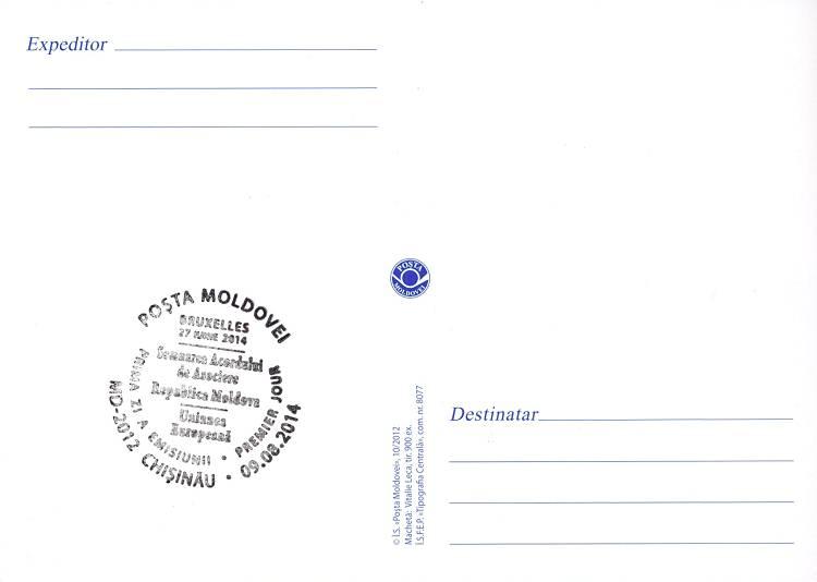 № 876 MC1 - State Flag of the Republic of Moldova