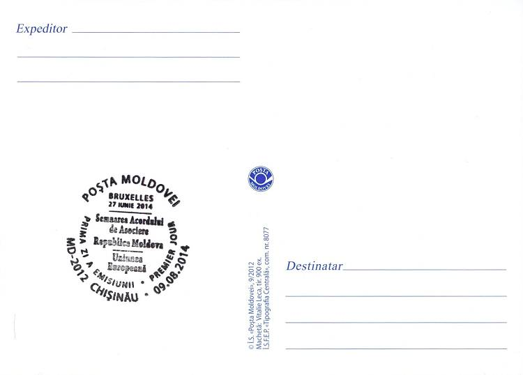 State Arms of the Republic of Moldova (Address Side)