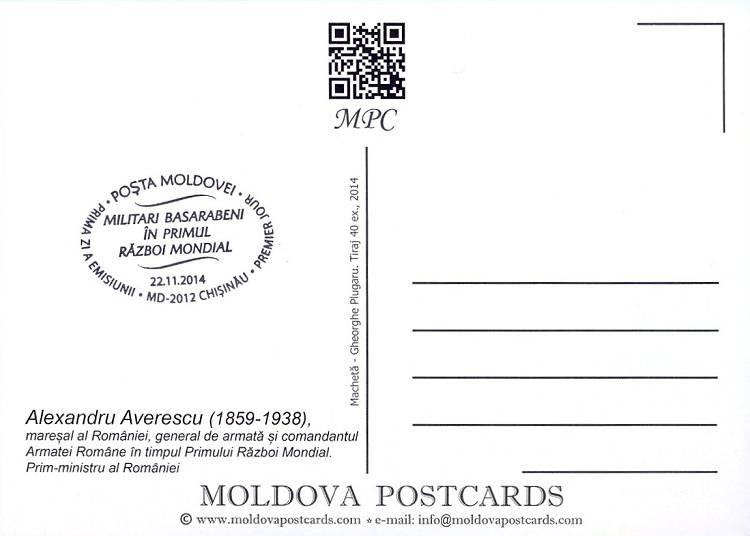 Marshal Alexandru Averescu (1859-1938) (Address Side)