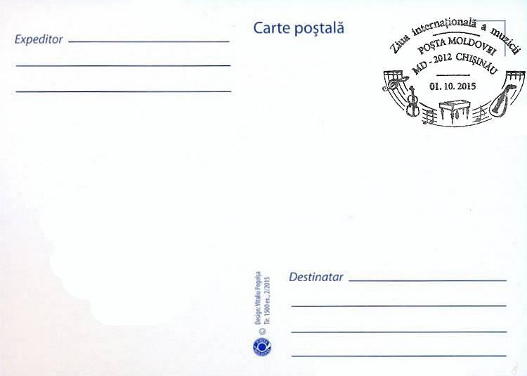 № 897 MC2 - Eugen Doga