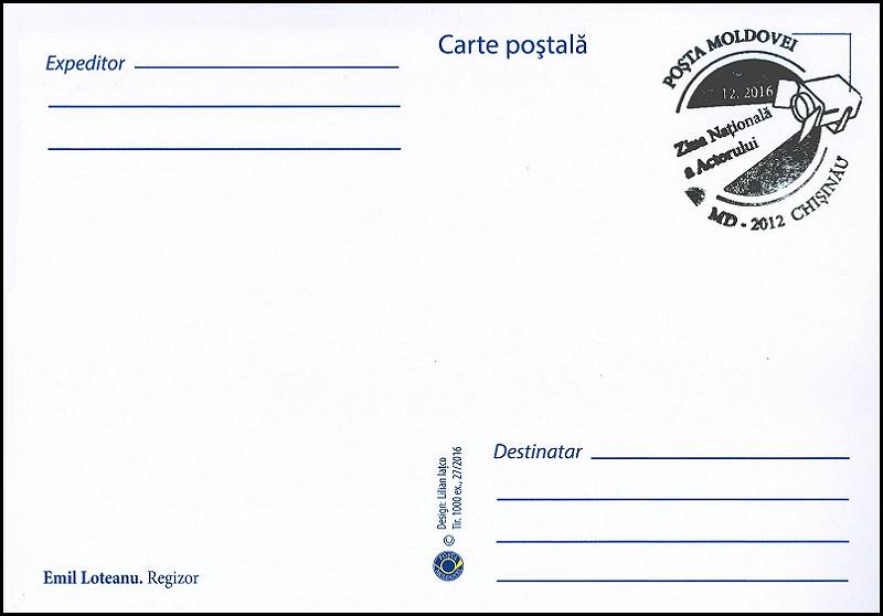 № 966 MC2 - Emil Loteanu